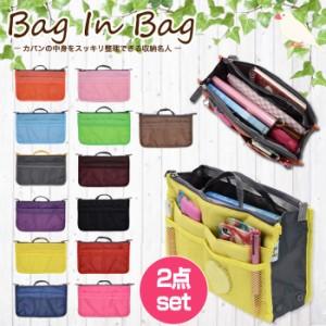 【2点セット】バッグインバッグ 全13色 バックインバック 収納たっぷり 大きめ 小さめ インナーバッグ レディース メンズ 男女兼用 旅行