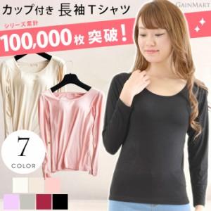 【送料無料】カップ付き長袖Tシャツ パッド付き パット付き レディース 女性用 トップス インナー Tシャツブラ 長袖 下着 肌着 サラサラ