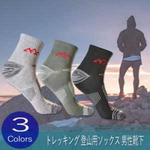 トレッキング 登山用ソックス 男性靴下 ブラック グリーン グレー