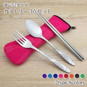 選べる2タイプ カトラリー3点セット | 携帯用 スプーン フォーク 箸 ナイフ アウトドア お弁当 収納袋付き