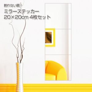 ミラーステッカー 20×20cm 4枚セット | ウォールミラー 鏡 おしゃれ 簡単設置 貼るだけ カット自由 割れない 貼るだけ ミラーシート 両