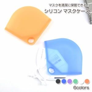立体 マスクケース シリコン | 抗菌 マスク ケース 携帯 持ち運び 仮置き ソフトケース 軽量 薄型 コンパクト 洗える 水洗い 衛生的 マス