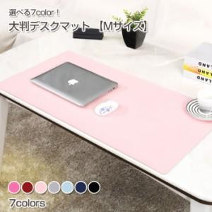 デスクマット Mサイズ | 90×45cm オフィス ビジネス 事務用品 机 デスクカーペット 傷 汚れ防止 テーブル レザー調 ゲーミング マウスパ