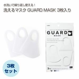 【3枚セット】 洗えるマスク 白 3枚セット   GUARD MASK ガードマスク 洗える 水洗い 普通サイズ 男性 女性 男女兼用 抗菌 3D 立体 ウレ