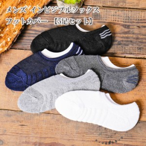 bcfb35d5a3db44 【5足セット】 メンズ インビジブル ソックス | フットカバー アンクルソックス スニーカーソックス 靴下