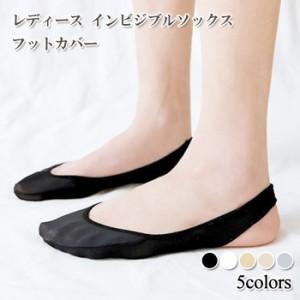 レディース インビジブル ソックス   フットカバー 靴下 ナイロン 無地 女性 かかと バックストラップ 脱げにくい 見えない 浅 とは スト
