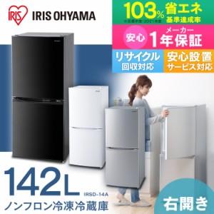 冷蔵庫 2ドア アイリスオーヤマ 一人暮らし 142L IRSD-14A 大容量 冷凍庫 本体 シンプル 縦型 コンパクト 単身赴任 ホワイト ブラック シ
