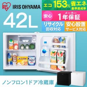 冷蔵庫 1ドア アイリスオーヤマ 一人暮らし 小型 42L コンパクト ノンフロン冷蔵庫 右開き 左開き 単身赴任 小型 シンプル ホワイト ブラ