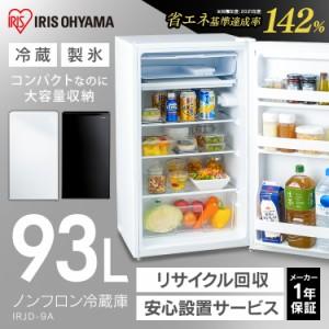 冷蔵庫 1ドア アイリスオーヤマ 小型 93L 大容量 コンパクト ノンフロン冷蔵庫 IRJD-9A-W IRJD-9A-B 右開き おすすめ ホワイト ブラック