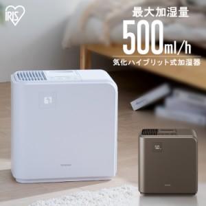 加湿器 500ml ハイブリッド HVH-500R1 アイリスオーヤマ 気化ハイブリッド式加湿器 気化ハイブリッド式 加湿 気化 省エネ 静音 パワフル