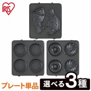 マルチサンドメーカー 別売りプレート1枚焼き IMS-5DP IMS-5TP IMS-5FP アイリスオーヤマ