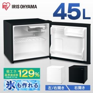 冷蔵庫 1ドア アイリスオーヤマ 一人暮らし 小型 45L IRSD-5A コンパクト 冷蔵 ホワイト右開き ホワイト左開き ブラック右開き 飲み物 キ