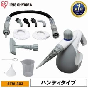 スチームクリーナー アイリスオーヤマ ハンディ クリーナー STM-303 大掃除 軽量 清掃 清潔 生活家電 送料無料