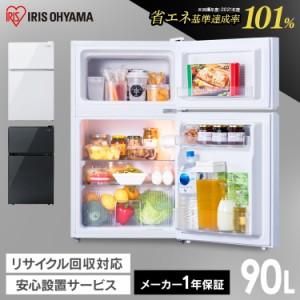 冷蔵庫 2ドア アイリスオーヤマ 小型 90L IRGD-9A 家庭用 ガラス扉冷蔵庫 ホワイト ブラック ガラス扉 冷蔵 冷凍 コンパクト シンプル キ
