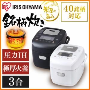 炊飯器 3合 新品 本体 ジャー アイリスオーヤマ 圧力IH 炊飯ジャー 圧力IHジャー炊飯器 RC-PD30-W RC-PD30-B ホワイト ブラック 保温 ご