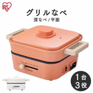 グリル鍋 ホットプレート 鍋 深型 平面 アイリスオーヤマ 焼肉 電気鍋 焼き料理 煮込み料理 IGU-P2 煮る 炊く 焼く 高温 2種プレート コ