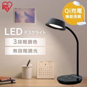 デスクライト ライト LED 充電 LDL-QFDL アイリスオーヤマ スマホ 充電 照明 調光 調色 ワイヤレス充電 Qi充電 平置きタイプ 机 手元 ベ