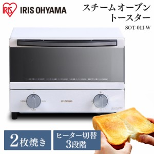 トースター スチームオーブントースター 2枚焼き ミラーガラス スチーム オーブン タイマー付き 新生活 一人暮らし 2枚 本体 アイリスオ