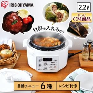 \限定特価/電気圧力鍋 アイリスオーヤマ 2.2L PC-MA2-W PC-MA2-R PC-MA2-T ホワイト カシスレッド カカオブラウン小型 鍋 グリル鍋 時