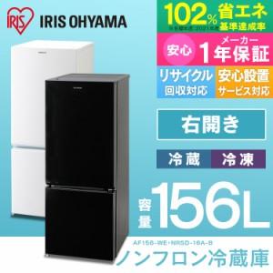 冷蔵庫 156L 2ドア 人気 安い お買い得 大容量 冷凍冷蔵庫 冷凍庫 アイリスオーヤマ 新生活 コンパクト シンプル AF156-WE 送料無料 東京
