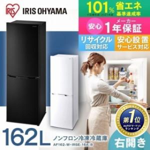 冷蔵庫 2ドア アイリスオーヤマ 一人暮らし 大型 162L AF162-W IRSE-16A-B 冷凍室 大容量 冷蔵 冷凍 スマート スリム ノンフロン冷凍冷蔵
