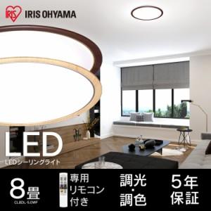 シーリングライト 8畳 調色 LED 本体 木調フレーム 照明器具 天井照明 ライト 照明 おしゃれ CL8DL-5.0WF アイリスオーヤマ