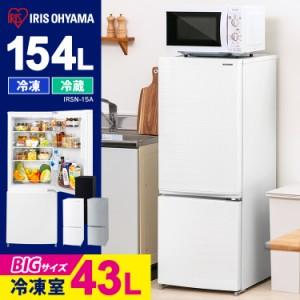 冷蔵庫 2ドア アイリスオーヤマ 154L IRSN-15A 大容量 冷凍庫 ノンフロン冷凍冷蔵庫 ホワイト ブラック シルバー ファン式 霜取り 不要