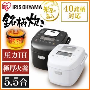 炊飯器 5.5合 アイリスオーヤマ RC-PD50 圧力IH 本体 新品 銘柄炊き 炊飯 IHジャー 圧力IHジャー炊飯器 炊飯ジャー 炊き分け 保温 ごはん