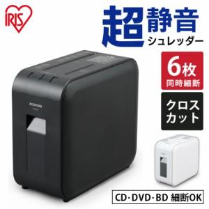シュレッダー 電動 静音 家庭用 P6HCS アイリスオーヤマ テレワーク 在宅勤務 小さい A4対応 CD クロスカットタイプ コンパクト 大容量