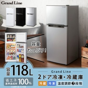 冷蔵庫 冷凍庫 118L 2ドア ARM-118L02WH Grand Line 2ドア冷凍冷蔵庫 単身赴任 一人暮らし コンパクト 小型 おすすめ 安い シンプル ホワ