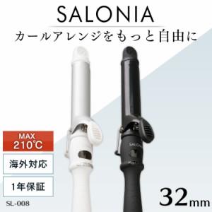 ヘアアイロン コテ カール 32mm サロニア SALONIA カールアイロン 32mm 海外対応 MAX210℃ 32 マイナスイオン 耐熱ポーチ付き セラミック