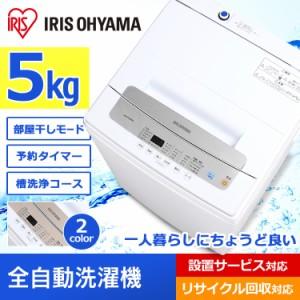 洗濯機 5kg アイリスオーヤマ IAW-T502EN 全自動洗濯機 安い 縦型 シンプル 一人暮らし 送料無料