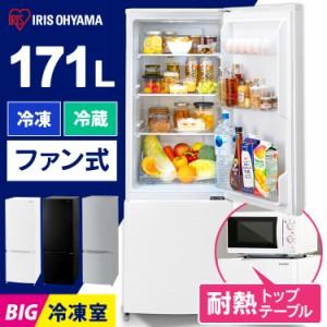 冷蔵庫 2ドア アイリスオーヤマ 171L IRSN-17A 大型 大容量 冷凍庫 新生活 家庭用 新品 設置対応 ノンフロン冷凍冷蔵庫 ホワイト ブラッ