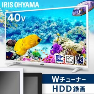 テレビ 40型 液晶テレビ LT-40C420B LT-40C420W アイリスオーヤマ 新生活 一人暮らし 寝室 本体 ダブルチューナー ハイビジョン フルハイ