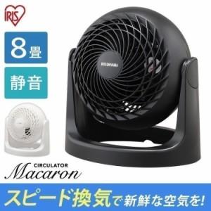 扇風機 サーキュレーター アイリスオーヤマ 小型 8畳 PCF-MKM15N-W PCF-MKM15N-B 固定 マカロン型 空機清浄機 冷房 サーキュレーター扇風