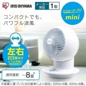 扇風機 サーキュレーター アイリスオーヤマ 小型 8畳 mini PCF-SM12-W 首振り 左右 メカ式 空機清浄機 冷房 サーキュレーター扇風機 静音