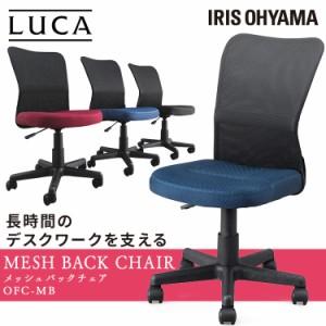 メッシュバックチェア OFC-MB チェア 椅子 イス いす デスクワーク オフィスチェア テレワーク デスクチェア メッシュ メッシュチェア 座