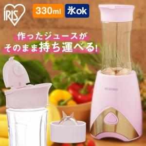 ブレンダー ハンドミキサー ミキサー ジューサー アイリスオーヤマ PBB-330 ボトルブレンダー 家庭用 ジュース 簡単 時短 ボトル おしゃ