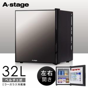 冷蔵庫 小型 1ドア 32L ミラーガラス 1ドアミラーガラス冷蔵庫 32L ブラック AR-32L01MG 冷蔵庫 ミラー扉 ワンドア ペルチェ式 32L エー