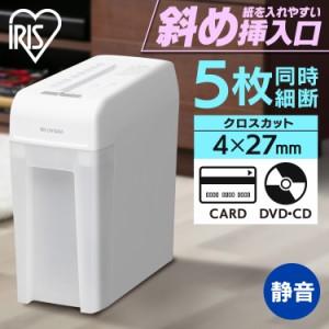 シュレッダー 電動 家庭用 小型 P5HCS アイリスオーヤマ コンパクト 静音 電動シュレッダー コンパクト シンプル ホワイト 個人情報 コピ