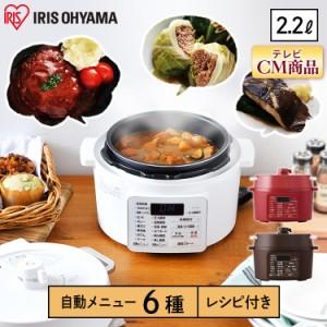 電気圧力鍋 アイリスオーヤマ 2.2L PC-MA2 小型 鍋 グリル鍋 時短 自動メニュー 圧力鍋 調理 キッチン おすすめ シンプル 送料無料