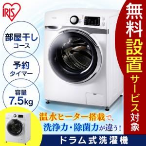 洗濯機 ドラム式洗濯機 7.5kg 安い 高機能 安い ホワイト おすすめ 人気 新生活 一人暮らし シンプル ドラム式 アイリスオーヤマ 送料無