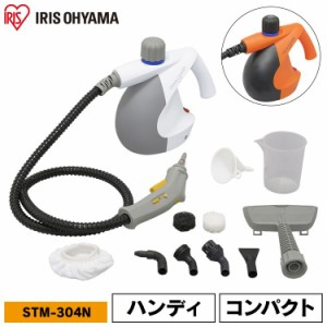 \限定特価/ スチームクリーナー アイリスオーヤマ クリーナー スチーム掃除機 スチームクリーナ STM-304N コンパクトタイプ  ホワイト