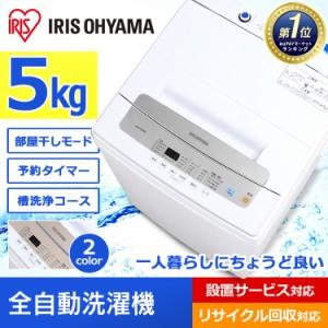 洗濯機 5kg 一人暮らし アイリスオーヤマ IAW-T502EN 全自動洗濯機 安い 新生活 シルバー ゴールド 縦型 シンプル 送料無料