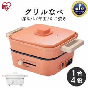 ホットプレート アイリスオーヤマ グリル鍋 鍋 コンパクト 電気鍋 IGU-P3 3種プレート サーモスタット 深型 たこ焼き 焼肉 おしゃれ キッ