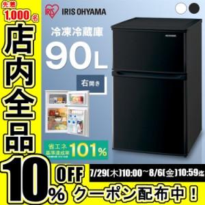 冷蔵庫 2ドア アイリスオーヤマ 一人暮らし 小型 90L IRSD-9B-W IRSD-9B-B 冷凍庫 ホワイト ブラック 単身赴任 冷蔵 冷凍 冷凍冷蔵庫 コ