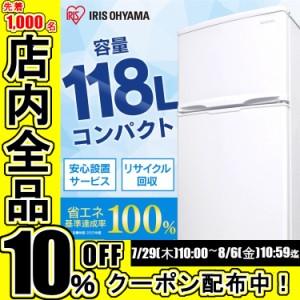 冷蔵庫 2ドア アイリスオーヤマ 一人暮らし 小型 118L コンパクト IRSD-12B-W 冷凍庫 冷凍冷蔵庫 大容量 ホワイト 冷蔵 冷凍 シンプル 省