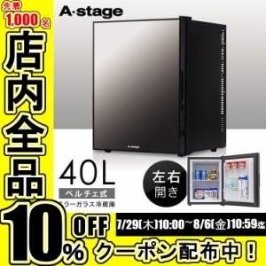 冷蔵庫 40L 小型 1ドア コンパクト 一人暮らし 単身用 新品 安い 左開き 右開き 左右開き 寝室 ベッド横 おしゃれ お洒落 ミラータイプ