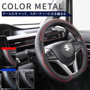 ハンドルカバー 軽自動車 コンパクトカー ミニバン カラーメタル レッド ブルー シルバー Sサイズ36.5〜37.9cm