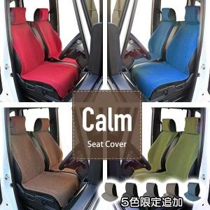 シートカバー Calm カーム 前席1枚 リネン調生地 レッド ブルー ブラウン グリーン 限定色追加 汎用   フリーサイズ